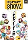 活躍する日本のイラストレーター年鑑 (Illustrators' show 2011) 画像
