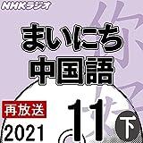 NHK まいにち中国語 2021年11月号 下