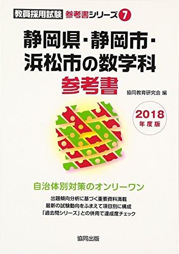 静岡県・静岡市・浜松市の数学科参考書 2018年度版 (教員採用試験「参考書」シリーズ)