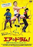 エア☆ドラム! 世界イチせつないロックンローラー [DVD]