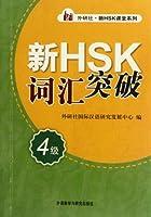 Xin HSK cihui tupo vol.4 - Xin HSK ketang xilie (Replacement: 9787513571142, GBP6.95)