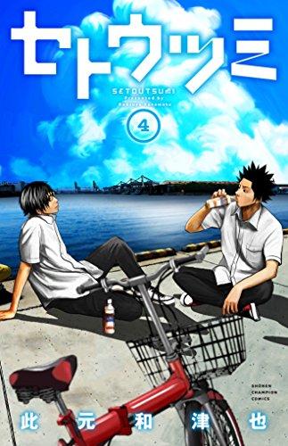 セトウツミ 4 (少年チャンピオン・コミックス)の詳細を見る