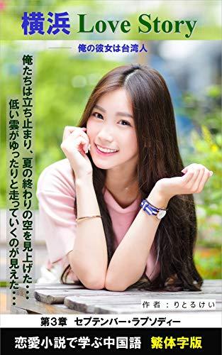 恋愛小説で学ぶ中国語【繁体字】『横浜Love Story』第3章: セプテンバー・ラプソディー(ビジネス中国語) (LITTLE KEI.COM)