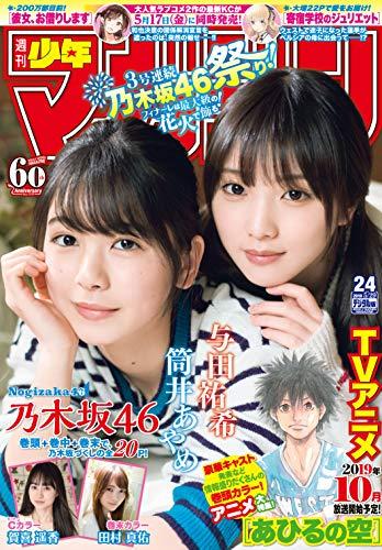 週刊少年マガジン 2019年 24号