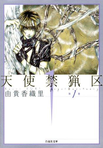 天使禁猟区 1 (白泉社文庫)