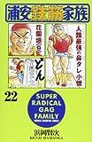 浦安鉄筋家族 (22) (少年チャンピオン・コミックス)