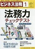 ビジネス法務 2017年 01 月号 [雑誌]