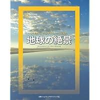 ナショナルジオグラフィックが見た 地球の絶景 (ナショナル・ジオグラフィック)