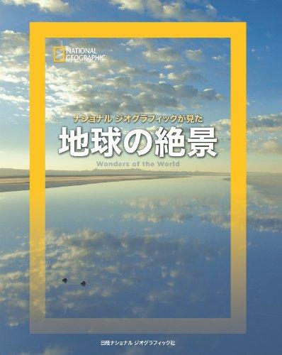 ナショナルジオグラフィックが見た 地球の絶景 (ナショナル・ジオグラフィック)の詳細を見る