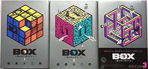 BOX ~箱の中に何かいる~ コミック 全3巻セットの詳細を見る