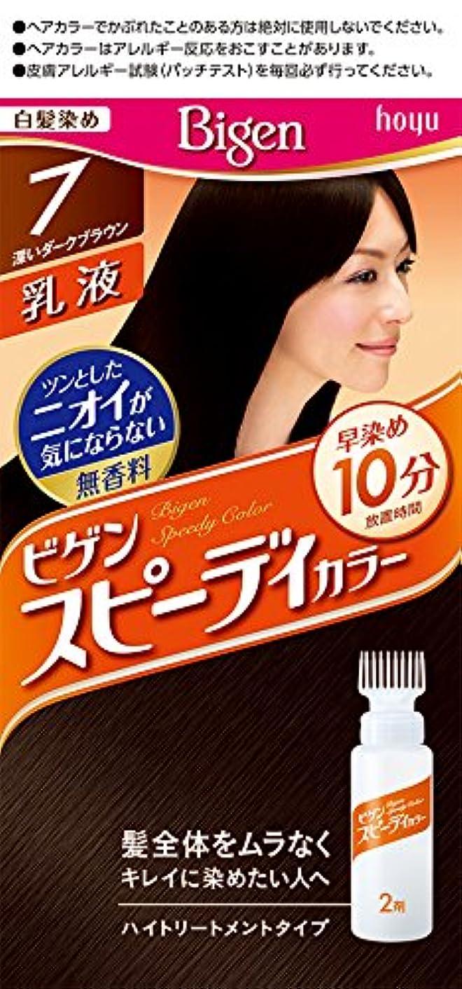 に対応するアナウンサー陽気なホーユー ビゲン スピィーディーカラー 乳液 7 (深いダークブラウン) 1剤40g+2剤60mL