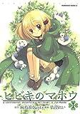 ヒビキのマホウ(1)<ヒビキのマホウ> (角川コミックス・エース)