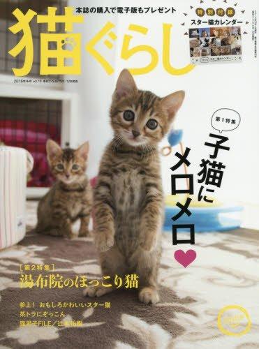 猫ぐらし 2015年 12 月号 [雑誌]