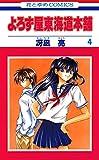 よろず屋東海道本舗 4 (花とゆめコミックス)