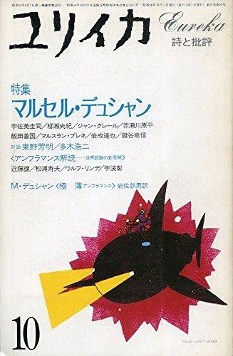 ユリイカ 1983年10月号 特集 マルセル・デュシャンの詳細を見る