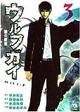 ウルフガイ ヤングチャンピオンコミックス / 平井 和正 のシリーズ情報を見る