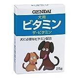 ゲンダイ (GENDAI) ザ・ビタミン(犬用) 粉末25g(0.5gスプーン付)