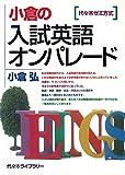 小倉の入試英語オンパレード―代々木ゼミ方式