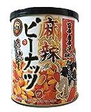 缶入りタイプ アライド 四川料理しびれ王 麻辣ピーナッツ 旨辛唐辛子&花椒入り 90g×5缶