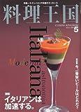料理王国 2009年 05月号 [雑誌] 画像