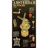 アムステルダム (「旅する21世紀」ブック 望遠郷)