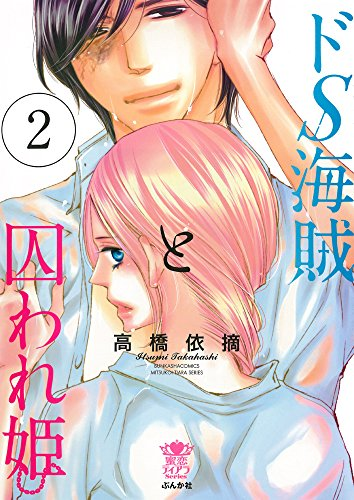 ドS海賊と囚われ姫 (2) (ぶんか社コミックス 蜜恋ティアラシリーズ)の詳細を見る