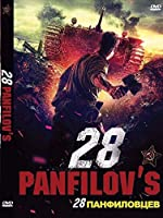 Panfilov's Twenty-Eight WORLD WAR II MOVIE DVD NTSC PANFILOV'S 28. LANGUAGE:RUSSIAN . SUBTITLES:ENGLISH