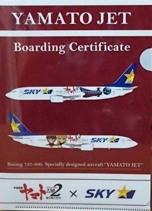 [해외]우주 전함 야마토 2202 클리어 파일 스카이 마크 야마토 제트 코라/Space Battleship Yamato 2202 Clear File Skymark Yamato Jet Collaboration