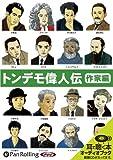 [オーディオブックCD] トンデモ偉人伝 作家編 (<CD>)