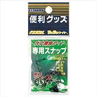 ルミカ(日本化学発光) 水中集魚ライト専用スナップ S