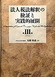 法人税法解釈の検証と実践的展開 第III巻