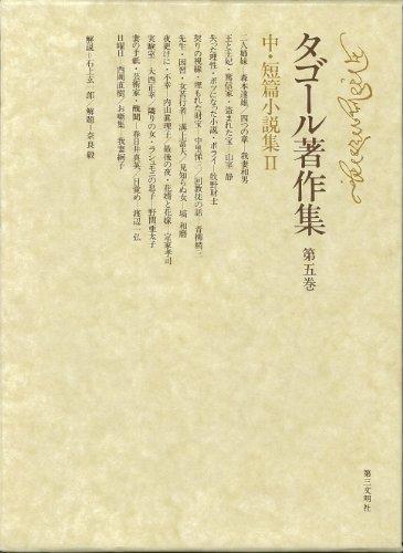 タゴール著作集 (第5巻) 中・短篇小説集2