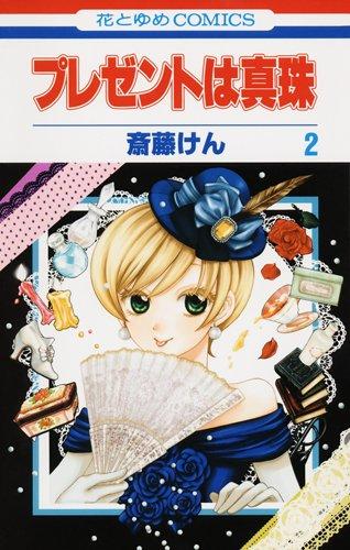 プレゼントは真珠 第2巻 (花とゆめCOMICS)の詳細を見る