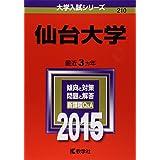 仙台大学 (2015年版大学入試シリーズ)