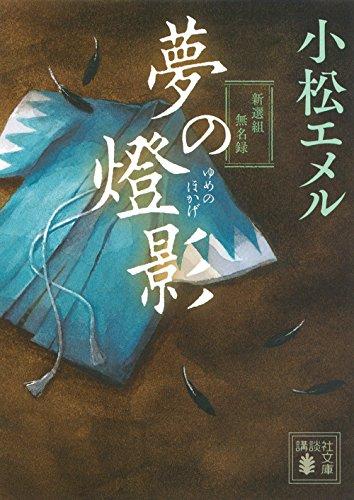 夢の燈影 新選組無名録 (講談社文庫)