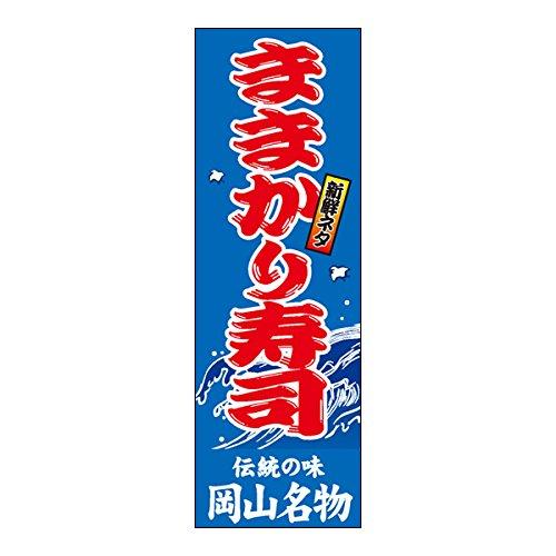 ジャストコーポレーション のぼり旗 ままかり寿司 1枚入 AM-Z-0395