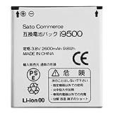 Sato Commerce GALAXY S4 J SC09 SC11 互換バッテリー ( SC-04E / SC-02F / i9500 / i9502 / i9505 / i9508 ) 3.8V 2600mAh