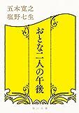おとな二人の午後 (角川文庫)