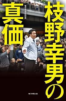 枝野幸男の真価 (毎日新聞出版)