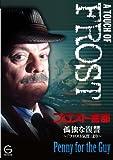 フロスト警部DVD 孤独な復讐~フロスト気質~ (<DVD>)