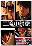 二流小説家[DVD]