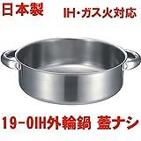 日本製IH外輪鍋 仔犬印 19-0 IH外輪鍋 フタ無 36cm ステンレス外輪鍋