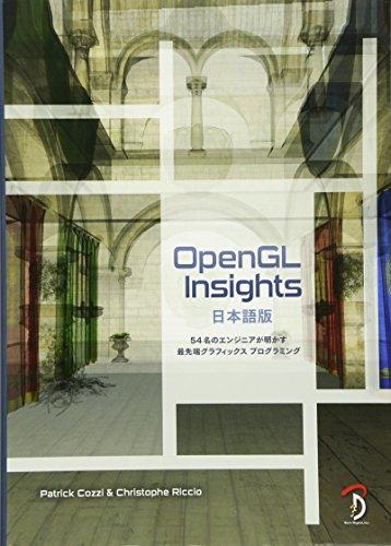 OpenGL Insights 日本語版 (54名のエンジニアが明かす最先端グラフィックス プログラミング)