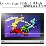 【CITUS】Lenovo Yoga Tablet 2 専用フィルム 防指紋 防気泡 保護フィルム 防指紋マットフィルム2枚 (Lenovo Yoga Tablet 2 (8inch))