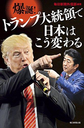 爆誕!トランプ大統領で日本はこう変わるの詳細を見る
