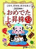 日経マネー 2020年 2 月号 画像
