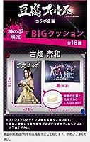 新品 限定 非売品 AKB48 SKE48 NMB48 HKT48 NGT48 STU48豆腐プロレス BIGクッション グッズ レア 神の手 枕 抱き枕 古畑奈和 サックス古畑