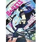 ブラック★ロックシューター イノセントソウル (1) (角川コミックス・エース 279-2)