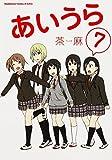 あいうら (7) (カドカワコミックスAエースエクストラ)