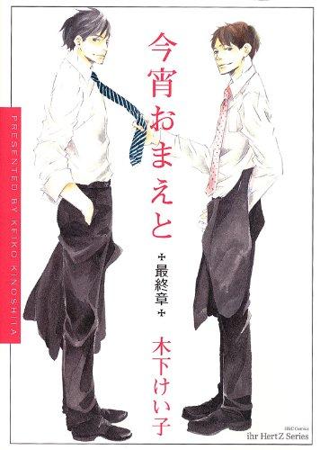 今宵おまえと 最終章 (H&C Comics  ihr HertZシリーズ 134)